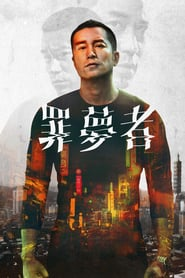 Voir Serie 罪夢者 streaming